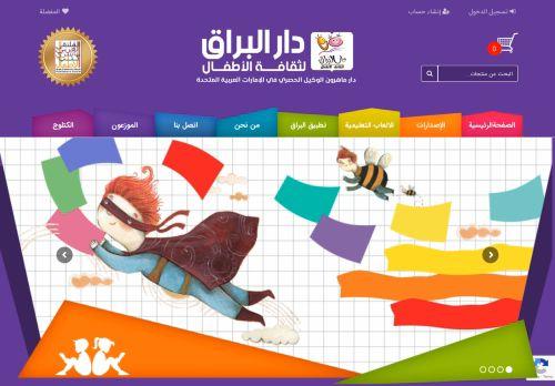 لقطة شاشة لموقع دار البراق لثقافة الأطفال بتاريخ 26/07/2021 بواسطة دليل مواقع كريم جمال