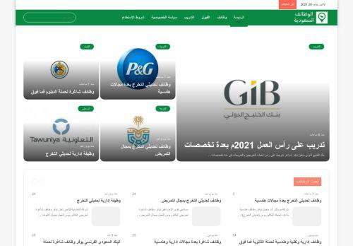 لقطة شاشة لموقع وظائف السعودية بتاريخ 26/07/2021 بواسطة دليل مواقع كريم جمال