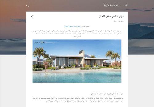 لقطة شاشة لموقع سيلفر ساندس الساحل الشمالى بتاريخ 26/07/2021 بواسطة دليل مواقع كريم جمال