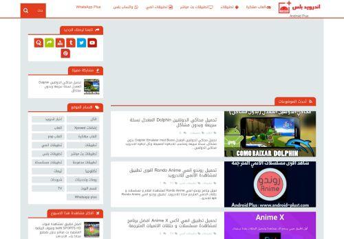 لقطة شاشة لموقع Android Plus بتاريخ 26/07/2021 بواسطة دليل مواقع كريم جمال
