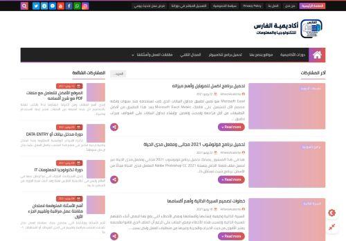 لقطة شاشة لموقع أكاديمية الفارس للتكنولوجيا والمعلومات بتاريخ 29/07/2021 بواسطة دليل مواقع كريم جمال