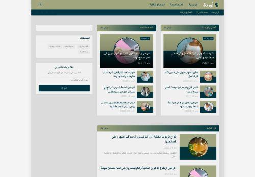 لقطة شاشة لموقع أوردة بتاريخ 29/07/2021 بواسطة دليل مواقع كريم جمال