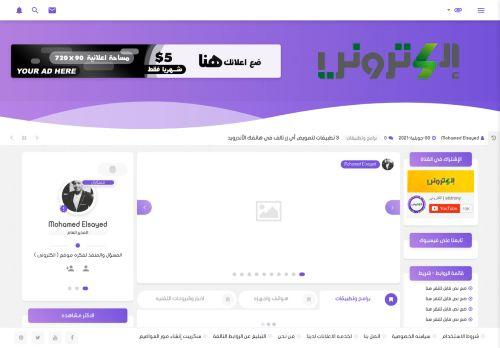 لقطة شاشة لموقع الكترونى بتاريخ 30/07/2021 بواسطة دليل مواقع كريم جمال