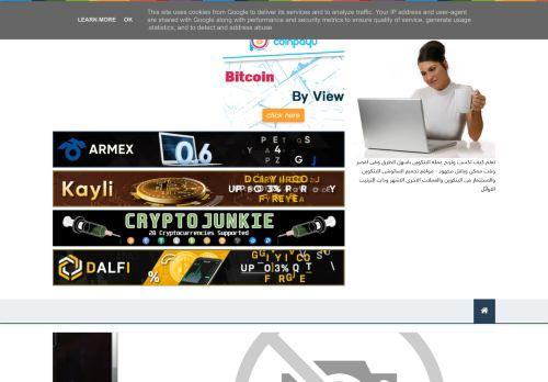 لقطة شاشة لموقع كيفية الكسب من العملات الرقمية بتاريخ 07/09/2021 بواسطة دليل مواقع كريم جمال