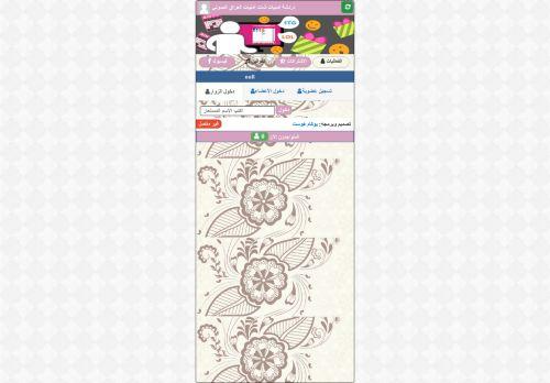 لقطة شاشة لموقع دردشة امنيات شات امنيات العراق الصوتي بتاريخ 07/09/2021 بواسطة دليل مواقع كريم جمال