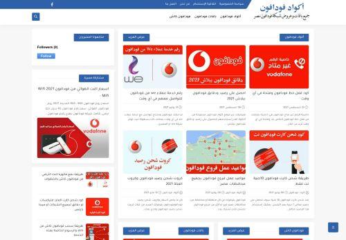 لقطة شاشة لموقع اكواد فودافون بتاريخ 09/09/2021 بواسطة دليل مواقع كريم جمال