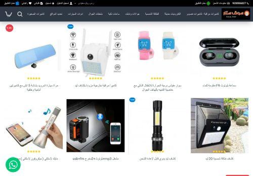 لقطة شاشة لموقع سوق ستار بتاريخ 09/09/2021 بواسطة دليل مواقع كريم جمال