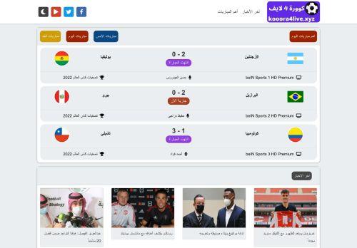 لقطة شاشة لموقع كورة 4 لايف   بث مباشر مباريات اليوم   kooora4live بتاريخ 10/09/2021 بواسطة دليل مواقع كريم جمال