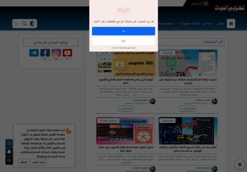 لقطة شاشة لموقع تكنولوجيــا الـمعـلـومات بتاريخ 14/09/2021 بواسطة دليل مواقع كريم جمال