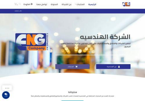 لقطة شاشة لموقع الشركة الهندسيه للمعدات بتاريخ 10/09/2021 بواسطة دليل مواقع كريم جمال