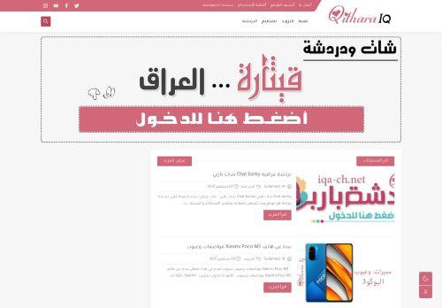 لقطة شاشة لموقع قيثارة العراق Qithara iq بتاريخ 14/09/2021 بواسطة دليل مواقع كريم جمال
