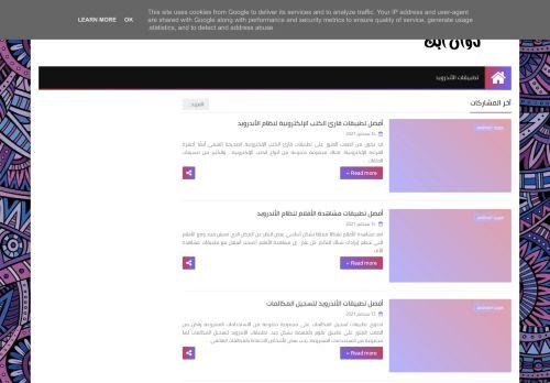 لقطة شاشة لموقع دوان ابك بتاريخ 14/09/2021 بواسطة دليل مواقع كريم جمال