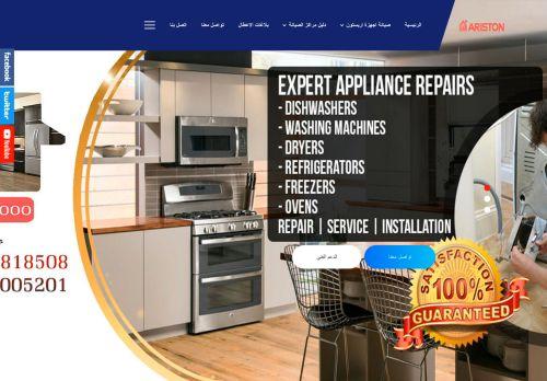 لقطة شاشة لموقع صيانة اريستون 01288818508 Ariston maintenance center بتاريخ 14/09/2021 بواسطة دليل مواقع كريم جمال