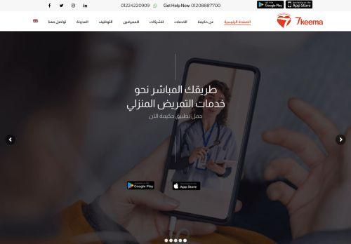 لقطة شاشة لموقع حكيمة للتمريض المنزلي بتاريخ 14/09/2021 بواسطة دليل مواقع كريم جمال