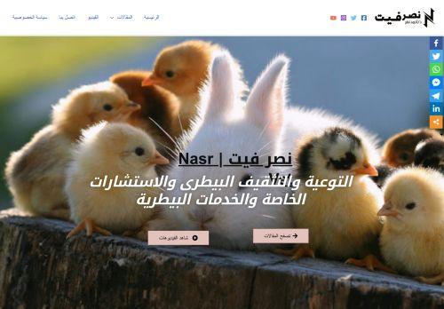 لقطة شاشة لموقع Nasr Vet بتاريخ 15/09/2021 بواسطة دليل مواقع كريم جمال
