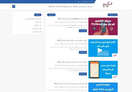 لقطة شاشة لموقع tarba7   مدونة تربح بتاريخ 15/09/2021 بواسطة دليل مواقع كريم جمال