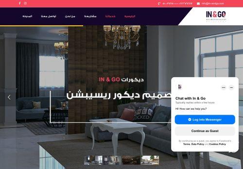 لقطة شاشة لموقع in&go بتاريخ 15/09/2021 بواسطة دليل مواقع كريم جمال