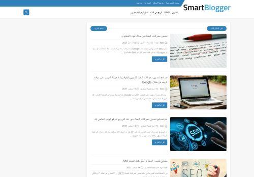 لقطة شاشة لموقع Smart bloggar بتاريخ 15/09/2021 بواسطة دليل مواقع كريم جمال