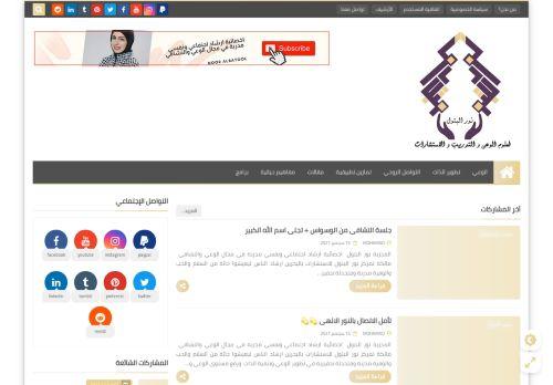 لقطة شاشة لموقع المدربة والمتحدثة التحفيزية نور البتول بتاريخ 15/09/2021 بواسطة دليل مواقع كريم جمال