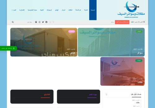 لقطة شاشة لموقع مظلات وسواتر السيف بتاريخ 16/09/2021 بواسطة دليل مواقع كريم جمال