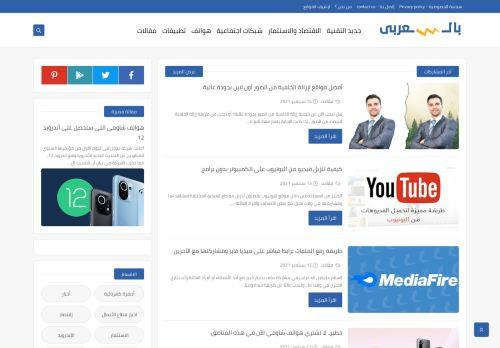 لقطة شاشة لموقع اتنين بالعربى بتاريخ 16/09/2021 بواسطة دليل مواقع كريم جمال
