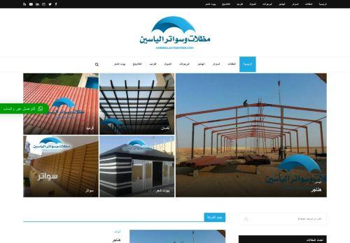 لقطة شاشة لموقع مظلات وسواتر الرياض بتاريخ 16/09/2021 بواسطة دليل مواقع كريم جمال