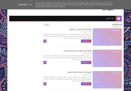 لقطة شاشة لموقع أبتويد ابك بتاريخ 16/09/2021 بواسطة دليل مواقع كريم جمال
