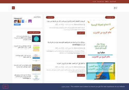 لقطة شاشة لموقع ربح المال بتاريخ 16/09/2021 بواسطة دليل مواقع كريم جمال