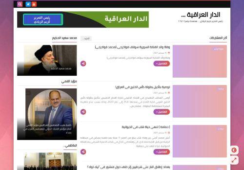 لقطة شاشة لموقع الدار العراقية بتاريخ 16/09/2021 بواسطة دليل مواقع كريم جمال
