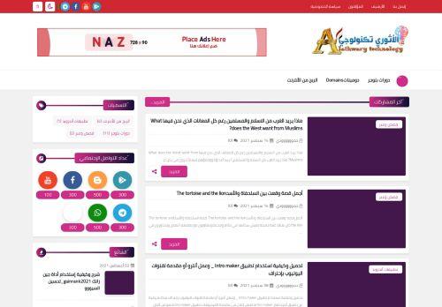 لقطة شاشة لموقع الأثوري تكنولوجي بتاريخ 17/09/2021 بواسطة دليل مواقع كريم جمال