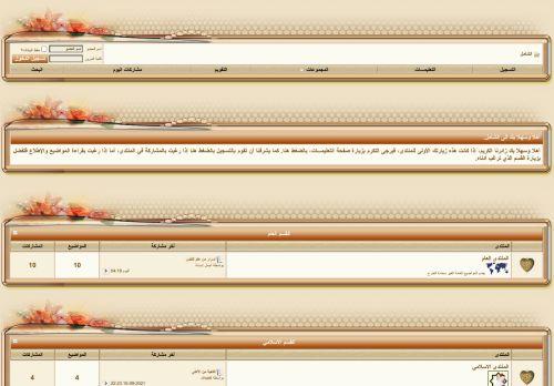 لقطة شاشة لموقع الشامل بتاريخ 17/09/2021 بواسطة دليل مواقع كريم جمال