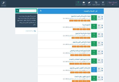 لقطة شاشة لموقع سؤال وجواب دوت بتاريخ 17/09/2021 بواسطة دليل مواقع كريم جمال