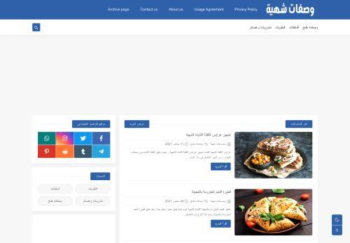 لقطة شاشة لموقع وصفات شهية : للأكلات العالمية الشهيرة بتاريخ 18/09/2021 بواسطة دليل مواقع كريم جمال