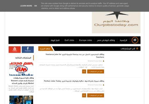لقطة شاشة لموقع وظائفنا اليوم بتاريخ 18/09/2021 بواسطة دليل مواقع كريم جمال
