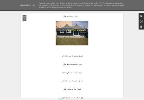 لقطة شاشة لموقع خيام ملكية بتاريخ 18/09/2021 بواسطة دليل مواقع كريم جمال