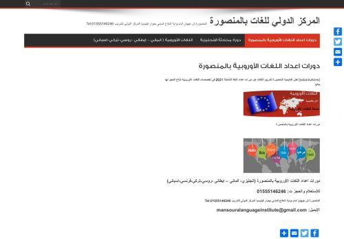 لقطة شاشة لموقع اكاديمية المنصورة للتدريب بتاريخ 18/09/2021 بواسطة دليل مواقع كريم جمال