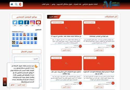 لقطة شاشة لموقع شروحات محمد الشاوش Explanations of Mohammed Shawish بتاريخ 18/09/2021 بواسطة دليل مواقع كريم جمال
