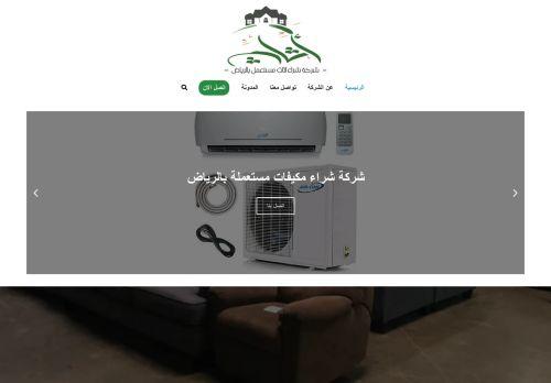 لقطة شاشة لموقع شركة شراء اثاث مستعمل بالرياض بتاريخ 22/09/2021 بواسطة دليل مواقع كريم جمال