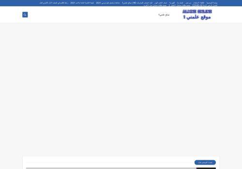 لقطة شاشة لموقع موقع علمني1 بتاريخ 22/09/2021 بواسطة دليل مواقع كريم جمال
