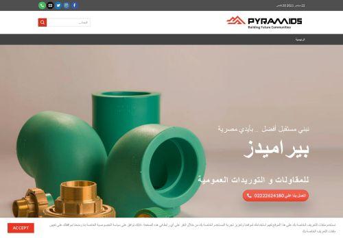 لقطة شاشة لموقع شركة بيراميدز للمقاولات و التوريدات العمومية بتاريخ 22/09/2021 بواسطة دليل مواقع كريم جمال