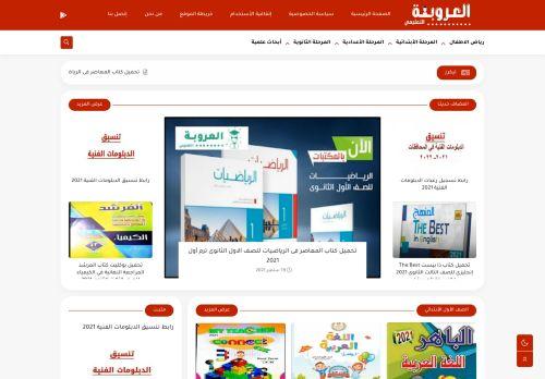 لقطة شاشة لموقع موقع العروبة التعليمي بتاريخ 22/09/2021 بواسطة دليل مواقع كريم جمال