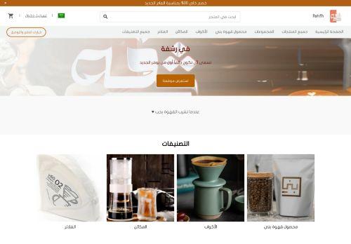 لقطة شاشة لموقع متجر رشفة بتاريخ 22/09/2021 بواسطة دليل مواقع كريم جمال
