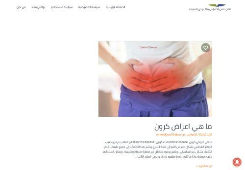 لقطة شاشة لموقع أفضل علاج بتاريخ 22/09/2021 بواسطة دليل مواقع كريم جمال