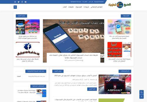 لقطة شاشة لموقع الضبع للمعلوميات   شروحات, تطبيقات, ألعاب بتاريخ 22/09/2021 بواسطة دليل مواقع كريم جمال