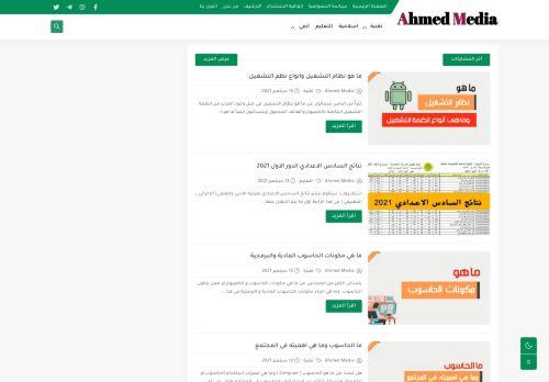 لقطة شاشة لموقع Ahmed Media بتاريخ 22/09/2021 بواسطة دليل مواقع كريم جمال