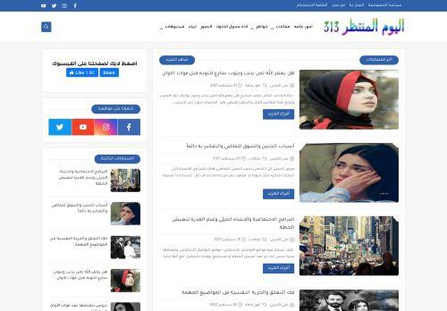 لقطة شاشة لموقع اليوم المنتظر 313 بتاريخ 22/09/2021 بواسطة دليل مواقع كريم جمال