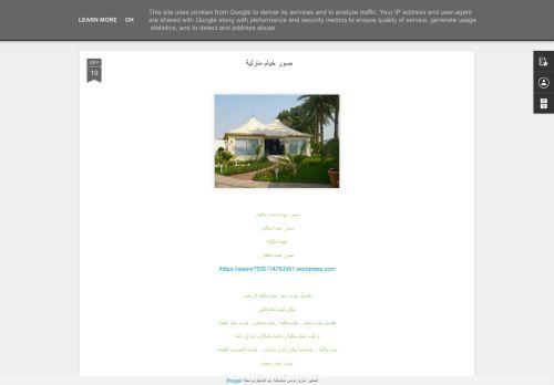 لقطة شاشة لموقع خيام وبيوت شعر بتاريخ 23/09/2021 بواسطة دليل مواقع كريم جمال