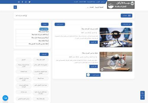 لقطة شاشة لموقع مؤسسة الأوائل للمقاولات بتاريخ 23/09/2021 بواسطة دليل مواقع كريم جمال