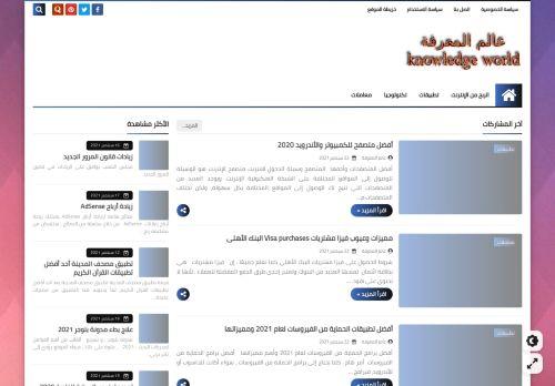 لقطة شاشة لموقع عالم المعرفة بتاريخ 23/09/2021 بواسطة دليل مواقع كريم جمال