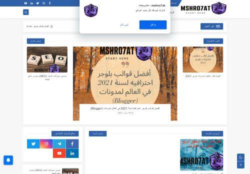 لقطة شاشة لموقع mshro7at site - موقع مشروحات بتاريخ 23/09/2021 بواسطة دليل مواقع كريم جمال